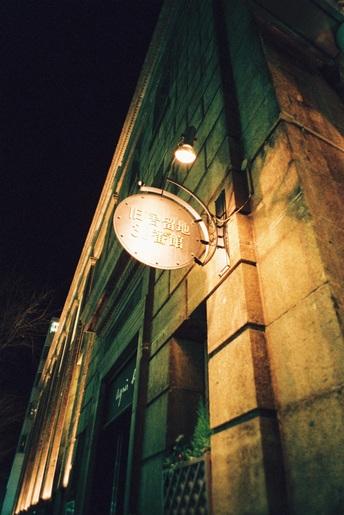 旧居留地38番館