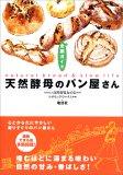 「天然酵母のパン屋さん」