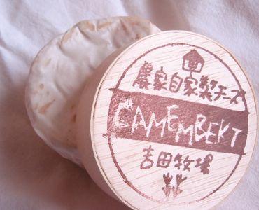 吉田牧場カマンベール
