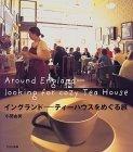 イングランド - ティーハウスをめぐる旅